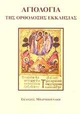 Αγιολογία της Ορθόδοξης Εκκλησίας