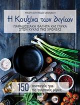Η κουζίνα των αγίων