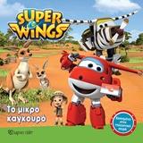 Super Wings: Το μικρό καγκουρό