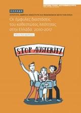 Οι έμφυλες διαστάσεις του καθεστώτος λιτότητας στην Ελλάδα 2010-2017