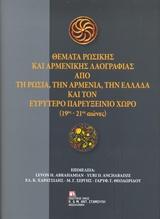 Θέματα ρωσικής και αρμενικής λαογραφίας από τη Ρωσία, την Αρμενία, την Ελλάδα και τον ευρύτερο Παρευξείνιο χώρο (19ος-21ος αιώνες)