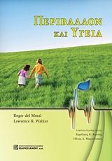 Περιβάλλον και υγεία