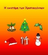 Η επιστήμη των Χριστουγέννων