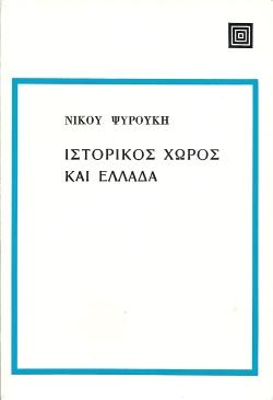 Ιστορικός χώρος και Ελλάδα