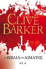 Τα βιβλία του αίματος 1