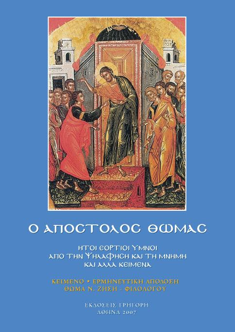 Ο Απόστολος Θωμάς