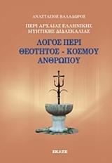 Περί αρχαίας ελληνικής μυητικής διδασκαλίας: Λόγος περί θεότητος, κόσμου, ανθρώπου