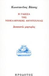 Η γλώσσα της νεοελληνικής λογοτεχνίας