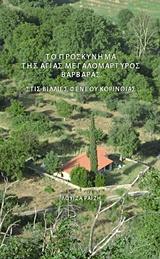 Το προσκύνημα της Αγίας Βαρβάρας στις Βίλλιες Φενεού Κορινθίας