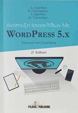 Ανάπτυξη ιστοσελίδων με WordPress 5.x