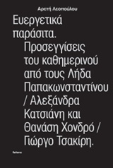 Ευεργετικά παράσιτα. Προσεγγίσεις του καθημερνιού από τους Λήδα Παπακωνσταντίνου, Αλεξάνδρα Κατσιάνη και Θανάση Χονδρό, Γιώργο Τσακίρη