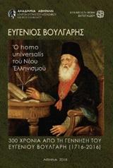 Ευγένιος Βούλγαρης, ο homo universalis του νέου ελληνισμού