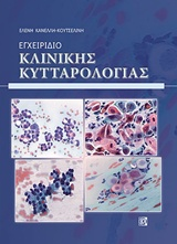 Εγχειρίδιο κλινικής κυτταρολογίας