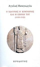 Ο Ιωάννης Β΄ Κομνηνός και η εποχή του (1118-1143)