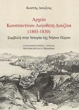 Αρχείο Κωνσταντίνου Λογοθέτη Δουζίνα (1803-1830)
