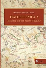 Italoellenica A΄