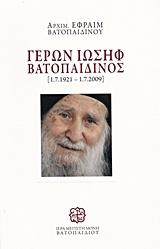 Γέρων Ιωσήφ Βατοπαιδινός [1.7.1932-1.7.2009]