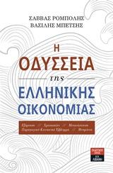 Η οδύσσεια της ελληνικής οικονομίας