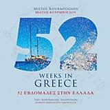 52 εβδομάδες στην Ελλάδα