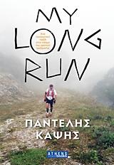 My Long Run