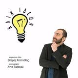 Κλικ ιδεών
