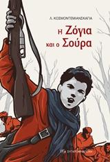 Η Ζόγια και ο Σούρα