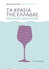 Τα κρασιά της Ελλάδας