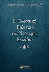 Η γλωσσική πολιτική της νεότερης Ελλάδας