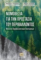 Νομοθεσία για την προστασία του περιβάλλοντος
