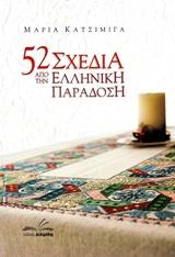 52 σχέδια από την ελληνική παράδοση