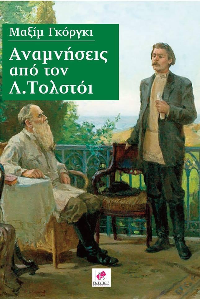 Αναμνήσεις από τον Λ. Τολστόι