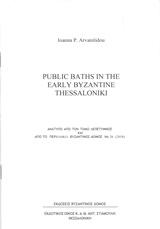 Public Baths in the Early Byzantine Thessaloniki