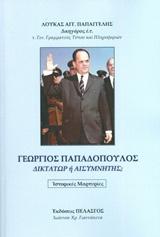 Γεώργιος Παπαδόπουλος, Δικτάτωρ ή αισυμνήτης;
