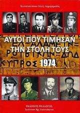 Αυτοί που τίμησαν την στολή τους, Κύπρος 1974