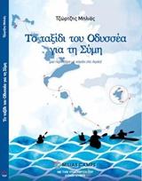 Το ταξίδι του Οδυσσέα για τη Σύμη