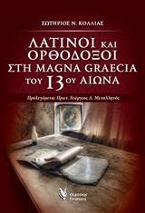 Λατίνοι και ορθόδοξοι στη Magna Graecia του 13ου αιώνα