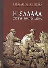 Η Ελλάδα στο γύρισμα του αιώνα