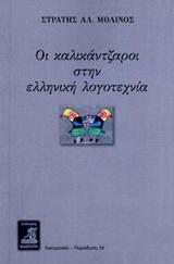 Οι καλικαντζαροι στην ελληνικη λογοτεχνια