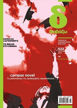 Περιοδικό ΔΙΑΒΑΖΩ Οκτώβριος 2011