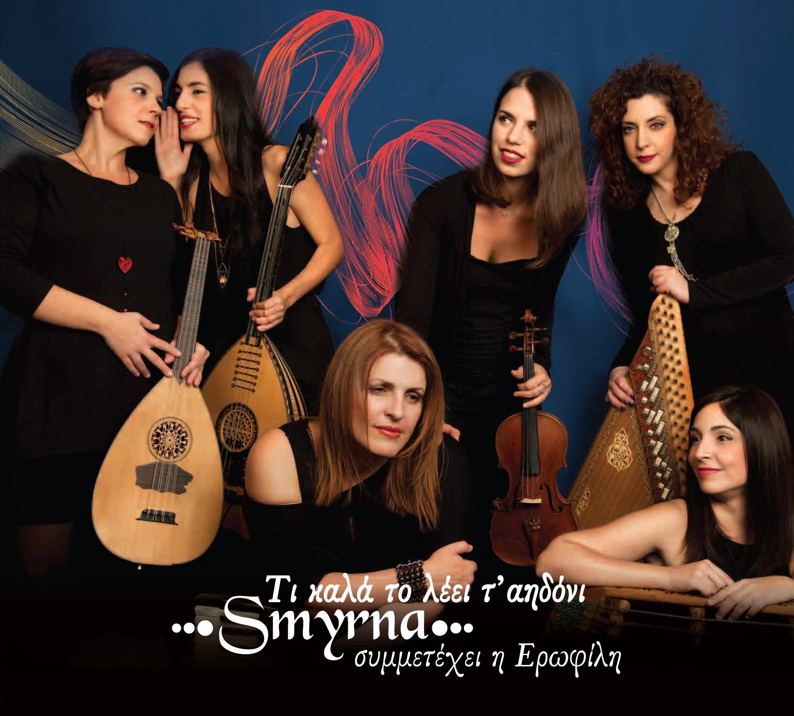 Smyrna - Τι καλά το λέει τ' αηδόνι