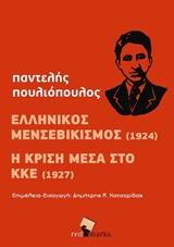 Ελληνικός μενσεβικισμός (1924). Η κρίση μέσα στο ΚΚΕ (1927)