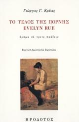 Το τέλος της πόρνης Evelyn Rue