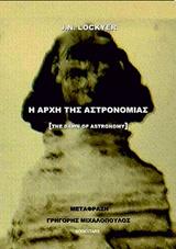 Η αρχή της αστρονομίας