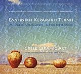 Ελληνική κεραμική τέχνη: Μινωικές αναπλάσεις, ελεύθερες φόρμες