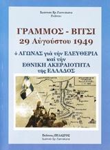 Γράμμος - Βίτσι 29 Αυγούστου 1949: Ο αγώνας για την ελευθερία και την ακεραιότητα της Ελλάδος
