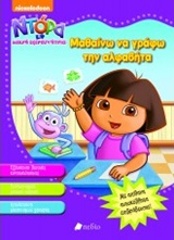 Ντόρα η μικρή εξερευνήτρια: Μαθαίνω να γράφω την αλφαβήτα