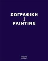 Ζωγραφική I