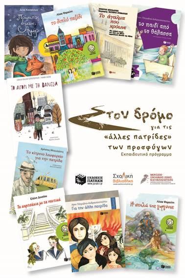 Πακέτο βιβλίων: Στον δρόμο για τις άλλες πατρίδες