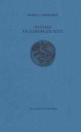 Η Ελλάδα και ο δικέφαλος αετός