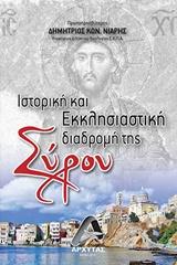 Ιστορική και εκκλησιαστική διαδρομή της Σύρου
